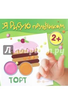 Торт пальчиковое рисование