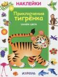 Приключения тигренка. Узнаем цвета