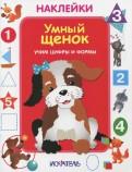 Умный щенок. Учим цифры и формы