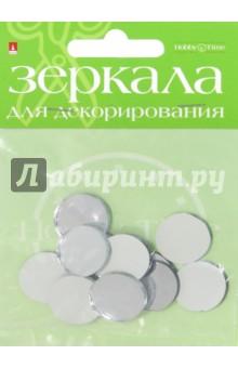Зеркала для декорирования круглые,12 штук, диаметр 19, стекло (2-470/05) зеркала
