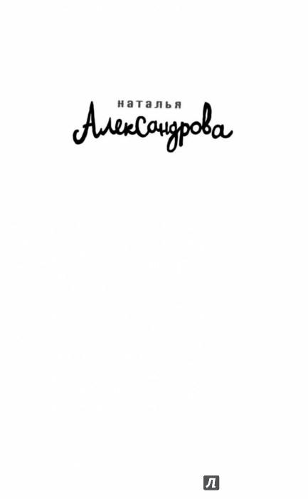 Иллюстрация 1 из 14 для Селфи человека-невидимки - Наталья Александрова | Лабиринт - книги. Источник: Лабиринт