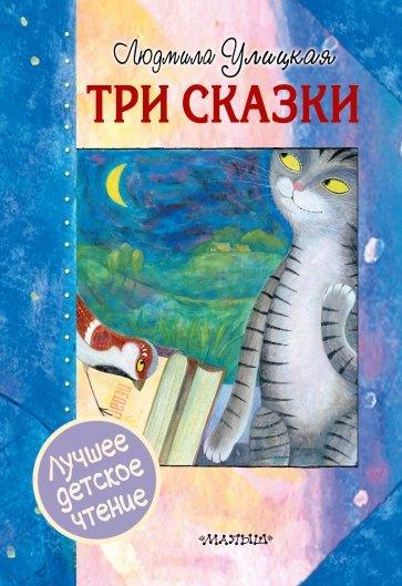 Три сказки, Улицкая Людмила Евгеньевна