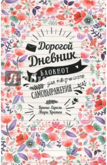 Дорогой дневник... Блокнот для творческого самовыражения ирина горюнова армянский дневник цавд танем