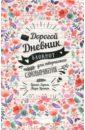 Фото - Гарель Брюно, Бретен Мари Дорогой дневник... Блокнот для творческого самовыражения гарель б бретен м my diary дорогой дневник блокнот для творческого самовыражения