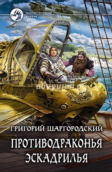 Противодраконья эскадрилья, Шаргородский Григорий Константинович