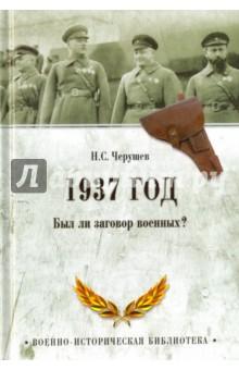 1937 год. Был ли заговор военных? валентин рунов удар по украине вермахт против красной армии