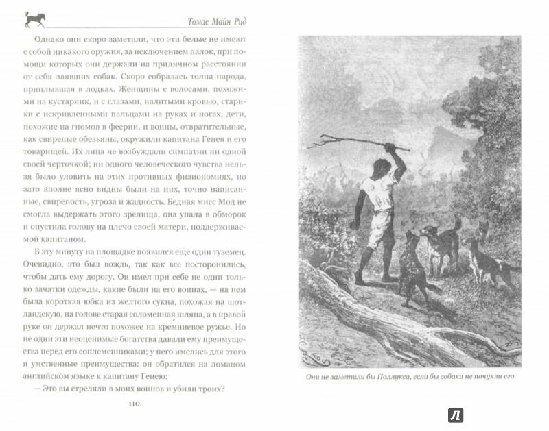 Иллюстрация 1 из 31 для Огненная Земля; Водяная пустыня, или Водою по лесу - Томас Рид | Лабиринт - книги. Источник: Лабиринт
