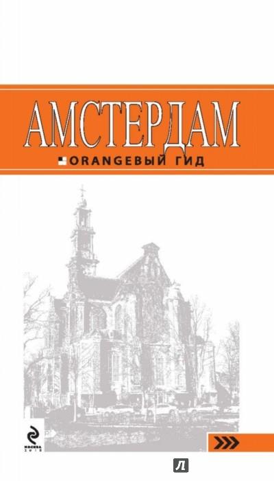 Иллюстрация 3 из 28 для Амстердам. Путеводитель (+ карта) - Артур Шигапов | Лабиринт - книги. Источник: Лабиринт