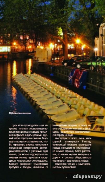 Иллюстрация 7 из 28 для Амстердам. Путеводитель (+ карта) - Артур Шигапов | Лабиринт - книги. Источник: Лабиринт