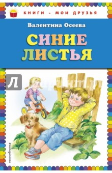 Осеева Валентина Александровна » Синие листья