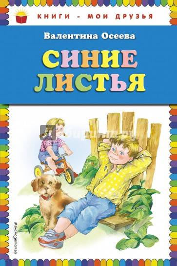 Синие листья, Осеева Валентина Александровна