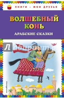 Волшебный конь. Арабские сказки книги эксмо конь и его мальчик