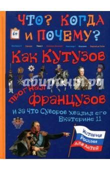 Купить Как Кутузов прогнал французов и за что Суворов хвалил его Екатерине II, Капитал, История