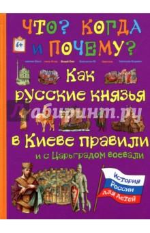 Как русские князья в Киеве правили и с Царьградом воевали все вещи что надо кошке в киеве