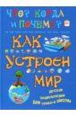Евстигнеев Андрей, Ященко Анна Как устроен мир евстигнеев андрей ященко анна как появился транспорт или как и на чем передвигаются люди