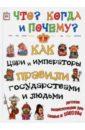 Как цари, императоры и правители правили госуд-ом, Владимиров В. В.