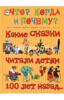 Какие сказки читали детям 100 лет назад литературная москва 100 лет назад