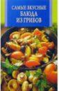 Самые вкусные блюда из грибов планета грибов 2 6 сентябрь 2014