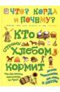 Кто страну хлебом кормит или как жилось крестьянам, Владимиров В. В.