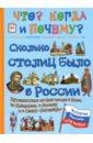 Сколько столиц было в России. Путешествие из Новгорода в Киев, во Владимир, в Москву и Санкт-Петерб, Владимиров В. В.