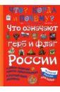 Что означают герб и флаг России и какие символы, Владимиров В. В.