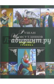 Живопись. Графика туризм татарстан