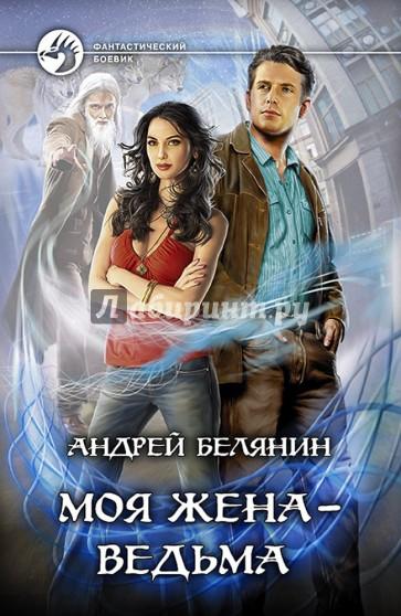 Моя жена - ведьма, Белянин Андрей Олегович