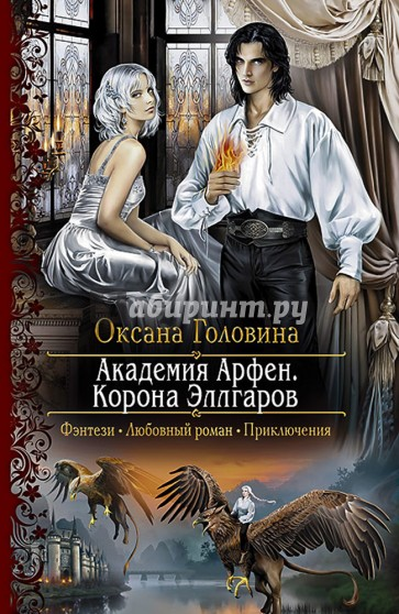 Академия Арфен. Корона Эллгаров, Головина Оксана