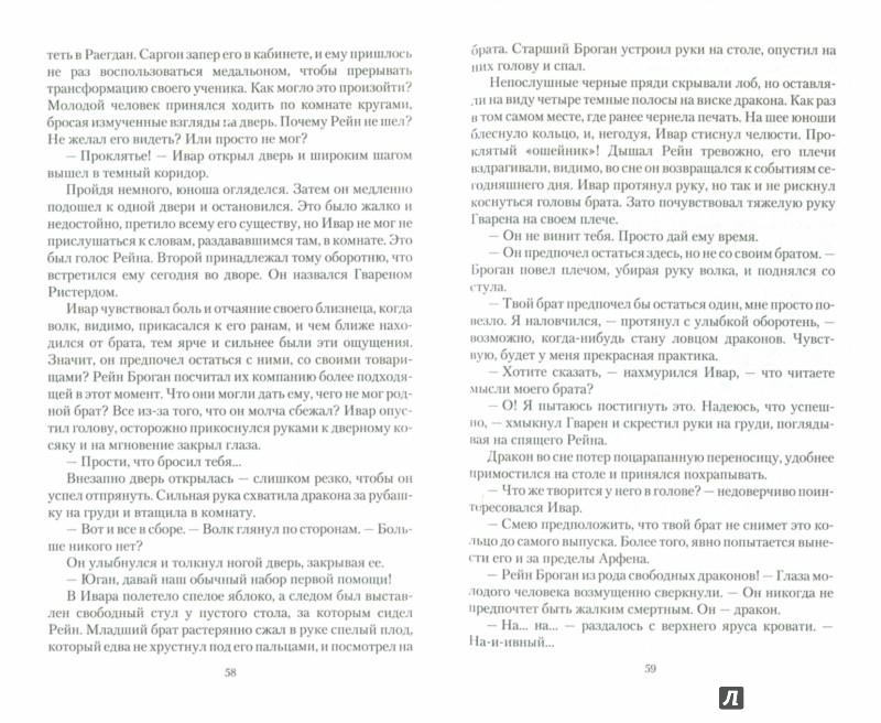 Иллюстрация 1 из 7 для Академия Арфен. Корона Эллгаров - Оксана Головина | Лабиринт - книги. Источник: Лабиринт