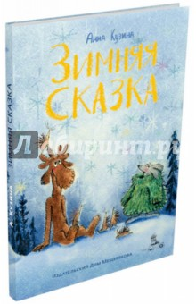 Купить Зимняя сказка, Издательский дом Мещерякова, Сказки отечественных писателей