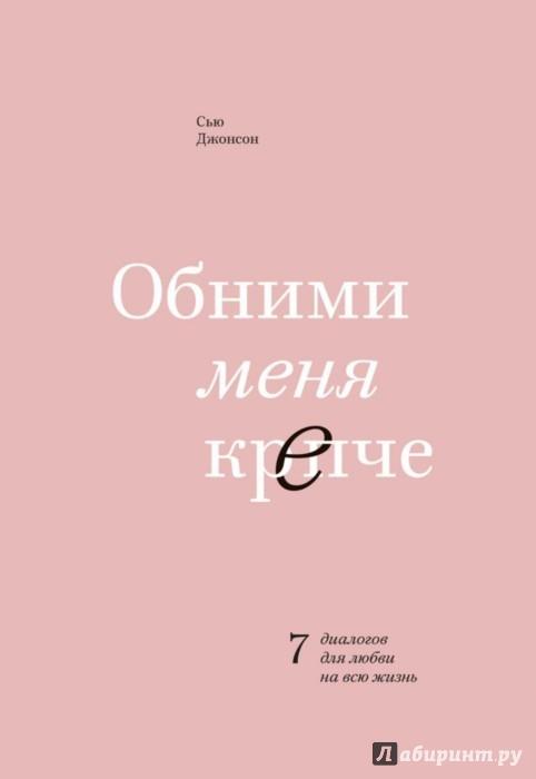 Иллюстрация 1 из 63 для Обними меня крепче. 7 диалогов для любви на всю жизнь - Сью Джонсон | Лабиринт - книги. Источник: Лабиринт