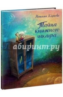 Тайна книжного шкафа книги издательство аст самым маленьким в детском саду