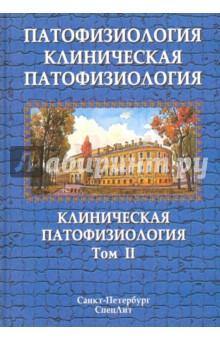 Патофизиология. Клиническая патофизиология. Учебник в 2-х томах. Том 2