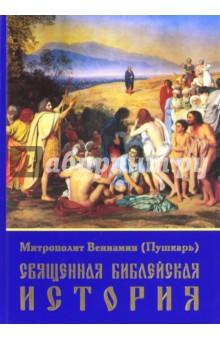 Священная библейская история