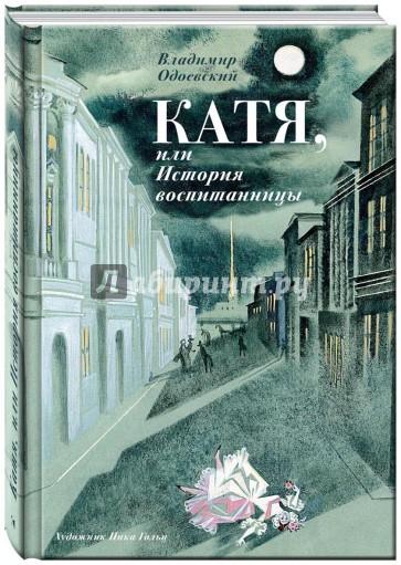 Катя, или История воспитанницы, Одоевский Владимир Федорович