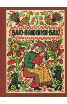 Купить Баю-баюшки-баю, Издательский дом Мещерякова, Стихи и загадки для малышей