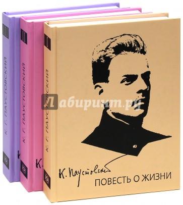 Паустовский. Повесть о жизни в 3-х томах, Паустовский Константин Георгиевич