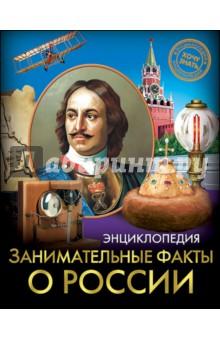 Занимательные факты о России первов м рассказы о русских ракетах книга 2