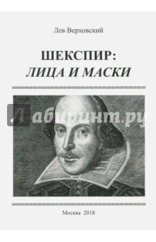 Шекспир. Лица и маски