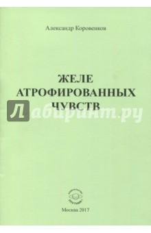 Коровенков Александр Юрьевич » Желе атрофированных чувств