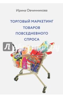 Торговый маркетинг товаров повседневного спроса как продавцу убедит покупателя товар