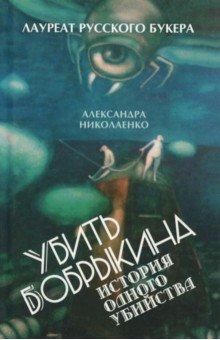 Убить Бобрыкина. История одного убийства фото