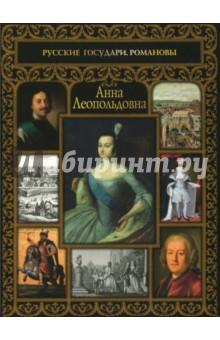 Анна Леопольдовна анна керн муза а с пушкина amorfati рипол классик