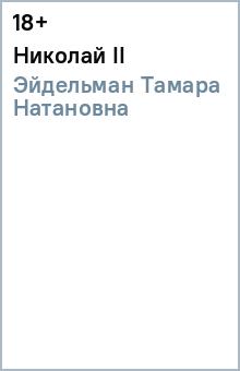 Николай II книги рипол классик с п хозяин озера