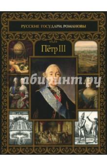 Петр III российские военные начала xx века серии 1 4