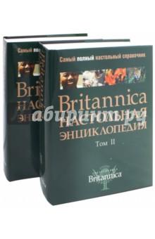 Britanica. Настольная Энциклопедия в 2-х томах