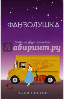 Фанзолушка билет на автобус пенза белинский
