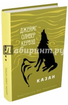 Казан издательство аст казан баран и дастархан