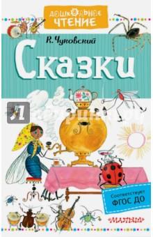 Сказки художественные книги мозаика синтез любимые сказки к и чуковского тараканище