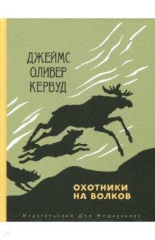 Охотники на волков книги издательство аст книга базар казан и дастархан